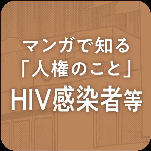マンガで知るHIV感染者等人権問題
