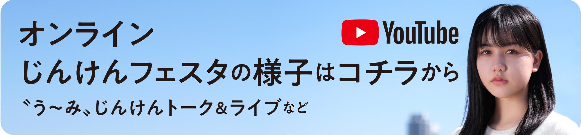 人権オンラインフェスタアーカイブ